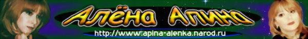 Алена Апина - APINA-ALENLA